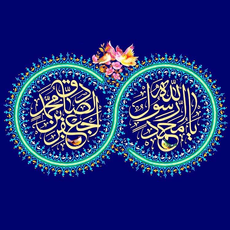میلاد رسول اکرم و امام جعفر صادق