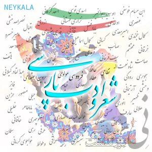 روز شعر و ادب پارسی گرامی باد