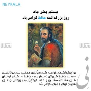 بزرگداشت حافظ