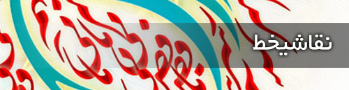 naghashikhat mobile navar03 - صفحه اصلی