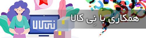hamkari mobile rishe - همکاری با نی کالا